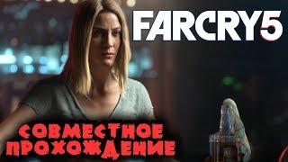 Прохождение на двоих - Far Cry 5 PC COOP Сюжет