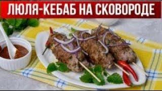 Люля-кебаб на сковороде в домашних условиях из фарша 💖 Как приготовить Люля из говядины на сковороде