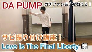 吉本本社のミシミシの床 音源が使えない そんなのは関係ない!DA PUMPの...