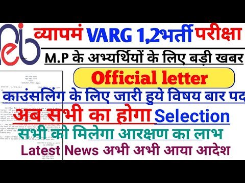 mp varg 1 latest news today l mp vacancy 2020 l varg 2 cut off 2019 hindi l varg 2 counselling date