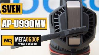 Огляд SVEN AP-U990MV - Ігрові навушники