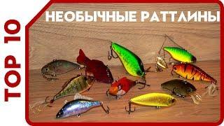 ТОП 10 Необычных вибов ~100% for fishing~
