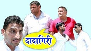 Dada Giri. दादागिरी। राजस्थानी हरयाणवी कॉमेडी।  Rajasthani Haryanvi Comedy