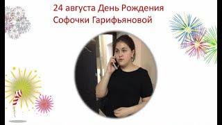 *Акции в честь 🎁 Дня рождения 🎁 дочки президента компании РуЕлСофт Софии Гарифьяновой*