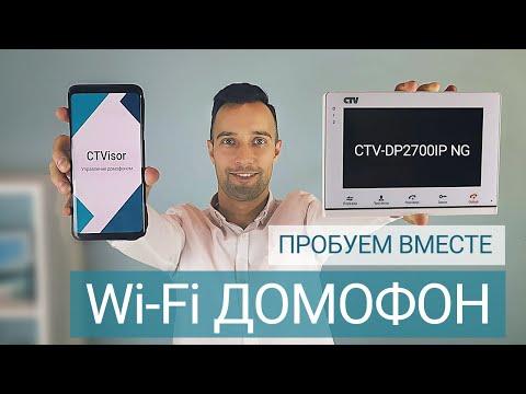 Wi-Fi домофон CTV-DP2700IP NG - мобильный доступ в действии! Обзор