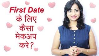 फर्स्ट डेट के लिए कैसा मेकअप करे | Makeup Tips for First Date | Hindi Makeup Video