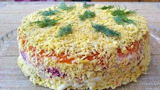 Серьезный Конкурент Селедке ПОД Шубой Очень Вкусный Сытный Салат