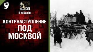 Контрнаступление под Москвой - от EliteDualist Tv [World of Tanks]