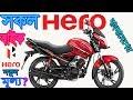 All Hero Bike Update price in Bangladesh