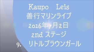 Kaupo Leis 善行マリンライブ 2ndステージ 09. リトルブラウンガール.