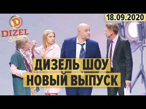 Дизель Шоу 2020 – полный 78 выпуск – 18.09.2020 | ЮМОР ICTV