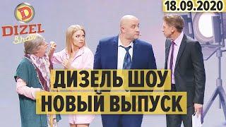 Дизель Шоу 2020 – 78 НОВЫЙ ВЫПУСК – 18.09.2020 | ЮМОР ICTV