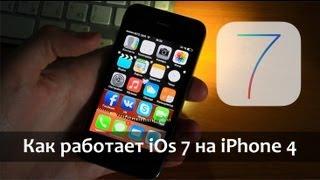 iOs 7 на iPhone 4(, 2013-10-06T16:30:53.000Z)