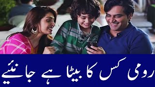 Roomi Real Name ,Bioghraphy||Meray pass tum ho main character roomi real name|who is roomi parents