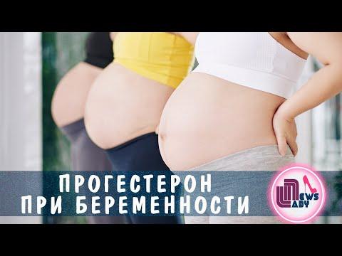 Прогестерон при беременности, что такое прогестерон