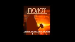 "Фильм: ""МОЛОТ"" (2019)"