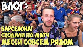 Барселона Матч Camp Nou Камп Ноу Футбол Испания 2019 Путешествие Влог