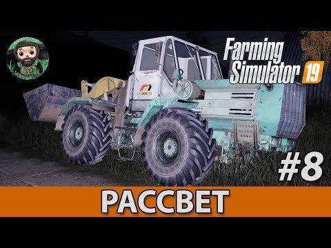Farming Simulator 19 : Рассвет #8   Силос
