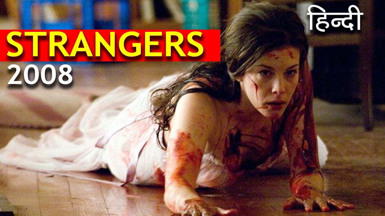 THE STRANGERS (2008) | EXPLAINED IN HINDI | HOLLYWOOD HORROR MOVIE