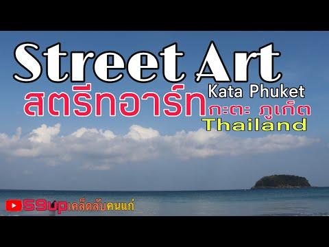 Street art kata Phuket Thailand , ศิลปะบนกำแพง กะตะ ภูเก็ต
