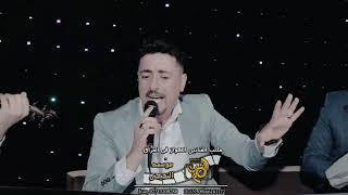 ضاحی الاهوازی اغنیه تدری بیه احبک  - zahi alahvazi