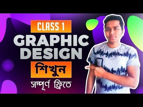Graphic Design Bangla Tutorial   FREE Course (Episode 1) thumbnail