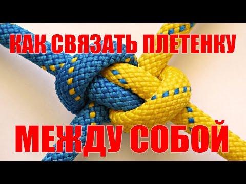 Как связать плетеный шнур между собой