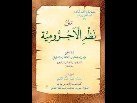 Qasidah Matan Al-Ajrumiyyah (Nahu)