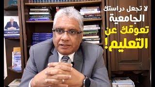 لا تجعل دراستك الجامعية تعوقك عن التعليم! خطط لمستقبلك مبكرا | د. إيهاب مسلم