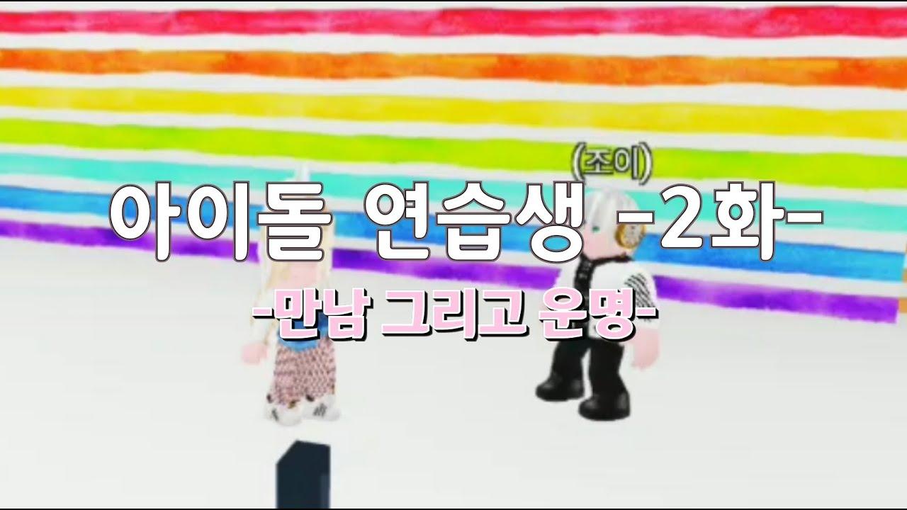 아이돌 연습생 2화 만남 그리고 운명(로블록스 입양하세요 상황극)