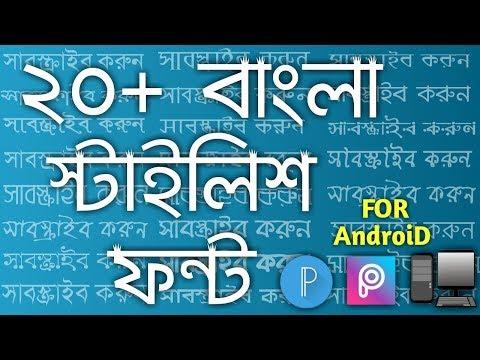 20+ Bangla Fonts Pack for Android | Pixellab | PicsArt | PC