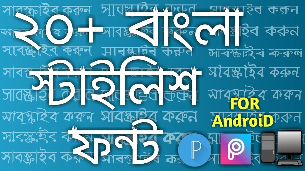 20+ Bangla Fonts Pack for Android | Pixellab | PicsArt | PC Also