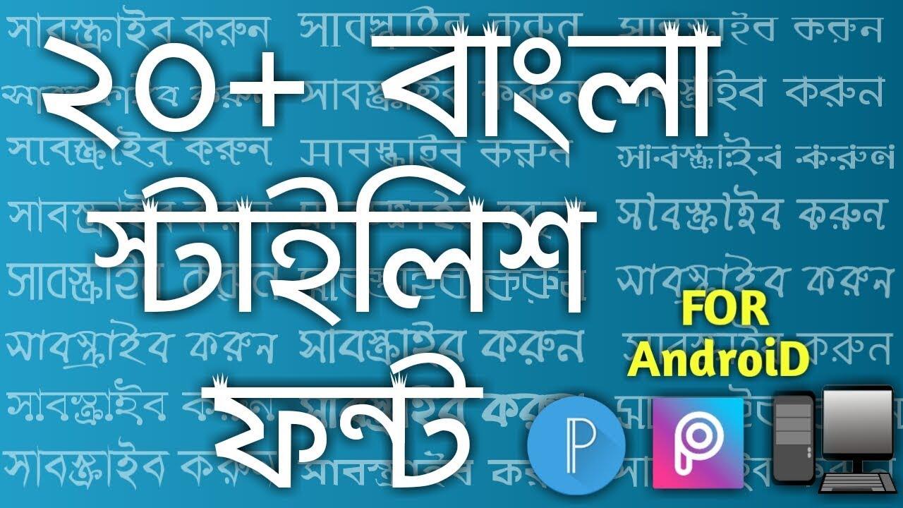 Download 20+ Bangla Fonts Pack for Android | Pixellab | PicsArt ...