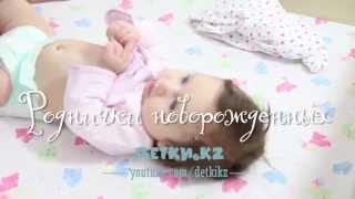 Родничики у новорожденных детей - маме на заметку.(Нередко у молодых мам возникает немало вопросов и беспокойств, связанных с родничками у грудного ребенка...., 2015-04-03T04:02:56.000Z)