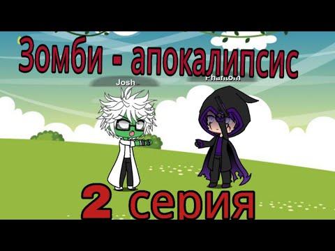 Gacha Life/2 серия/мини - фильм/зомби - апокалипсис