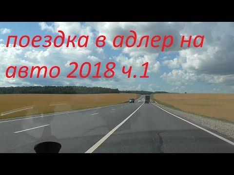 поездка в адлер на авто из ульяновска 2018.ч.1 дорога