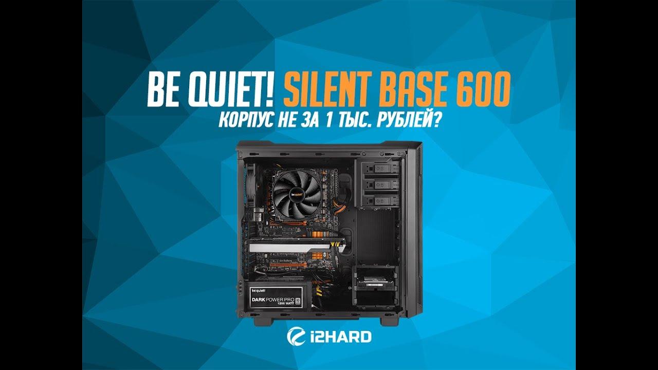 Обзор bequiet! Silent Base 600: корпус не за 1 тыс. рублей?