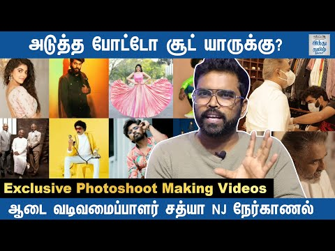 for-whom-is-the-next-photo-shoot-costume-designer-sathya-nj-interview-hindu-tamil-thisai