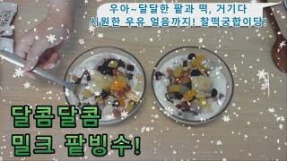 초간단 달콤하고 사르르 녹는 밀크 팥빙수!-주리주리  …