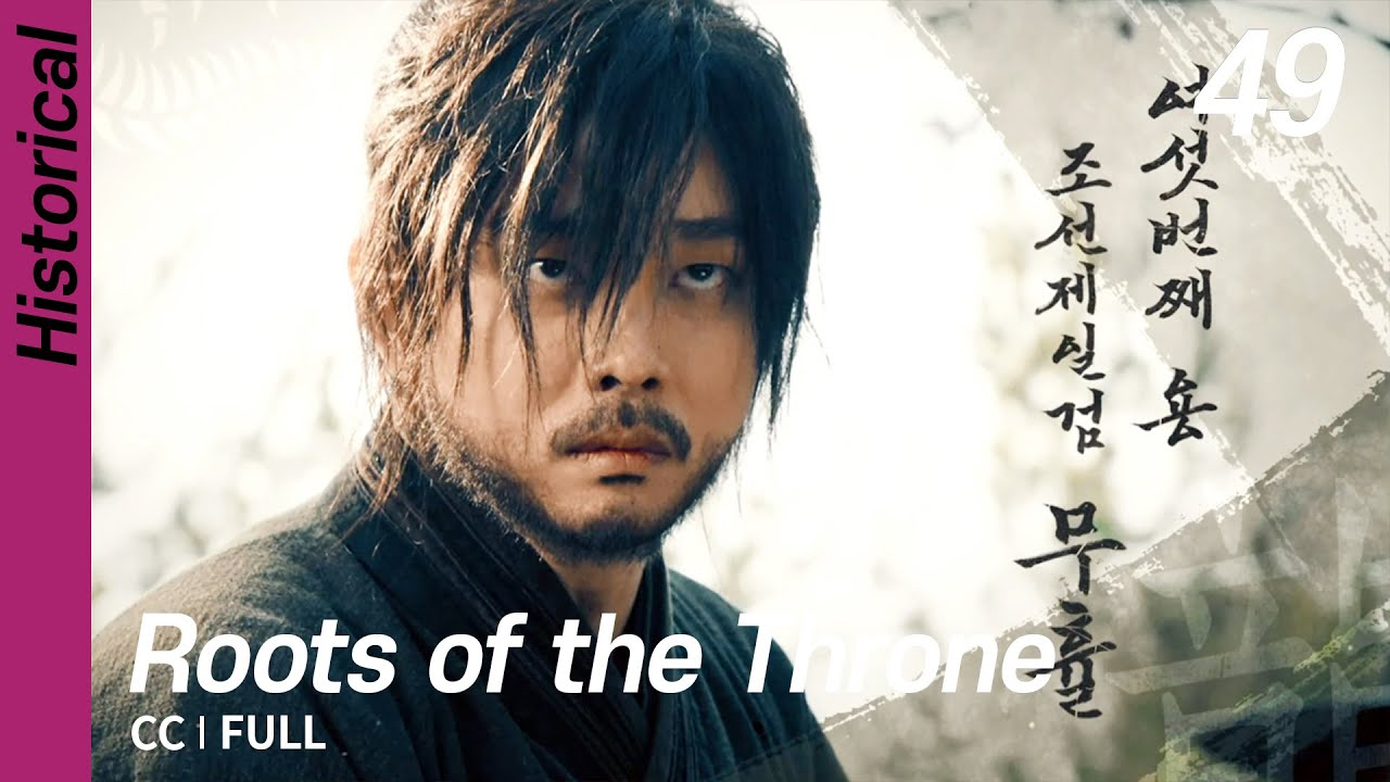 Download [CC/FULL] Roots of the Throne EP49 | 육룡이나르샤