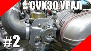 Карбюраторы CVK30 на Урал Днепр оппозит CVK