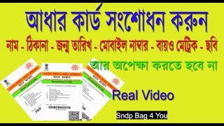 Aadhar Card Correction of Name/Mobile No/Date of Birth / Email / Gender/ Photo and How to apply