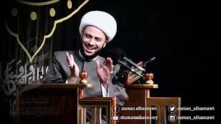 حوار مؤلم بين السيدة زينب وامها| الشيخ زمان الحسناوي