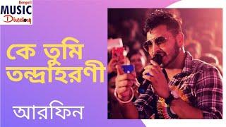 কে তুমি তন্দ্রাহরণী| ke tumi tondrahorini| Arfin Rana| Manna Dey|