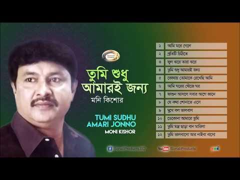 Moni Kishor - Tumi Sudhu Amari Jonno | তুমি শুধু আমারি জন্য | Full Audio Album