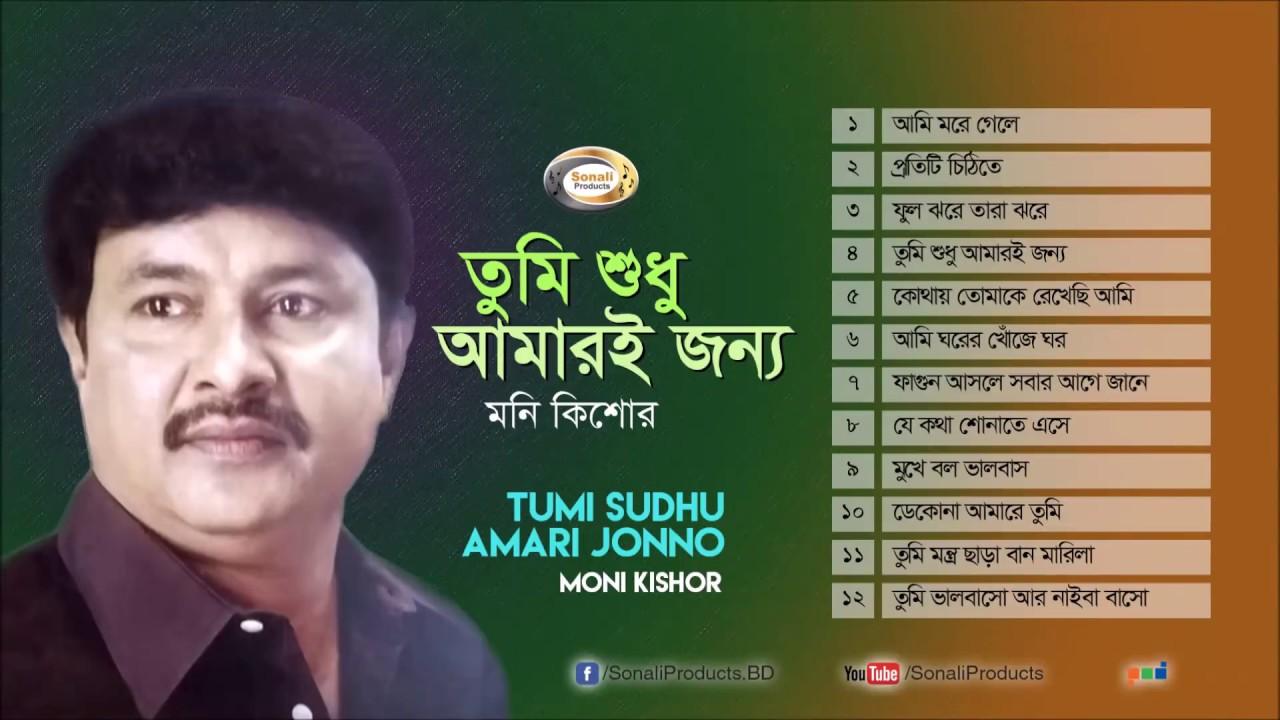 Download Moni Kishor - Tumi Sudhu Amari Jonno   তুমি শুধু আমারি জন্য   Full Audio Album