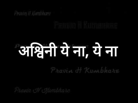 Ashvini Ye Na Marathi Lyrics मराठी लिरिक्स ashwini by PK