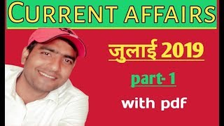 Current affairs/ July 2019.. With pdf