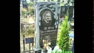 Гранитные памятники Киев. Памятники из гранита.(, 2011-09-24T00:06:55.000Z)