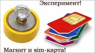 Эксперимент, магнит и sim-карта!(Не большой опыт с поисковым магнитом и сим картой мобильного телефона! -----------------------------------------------------------------..., 2015-03-24T10:31:38.000Z)